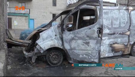 Факел с авто: в Харькове посреди ночи горело четыре автомобиля