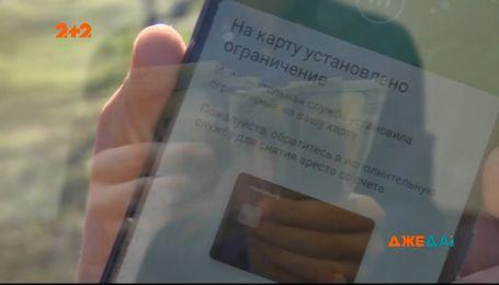 Украинцам блокируют счета за неуплаченные штрафы - как вернуть доступ к собственным деньгам