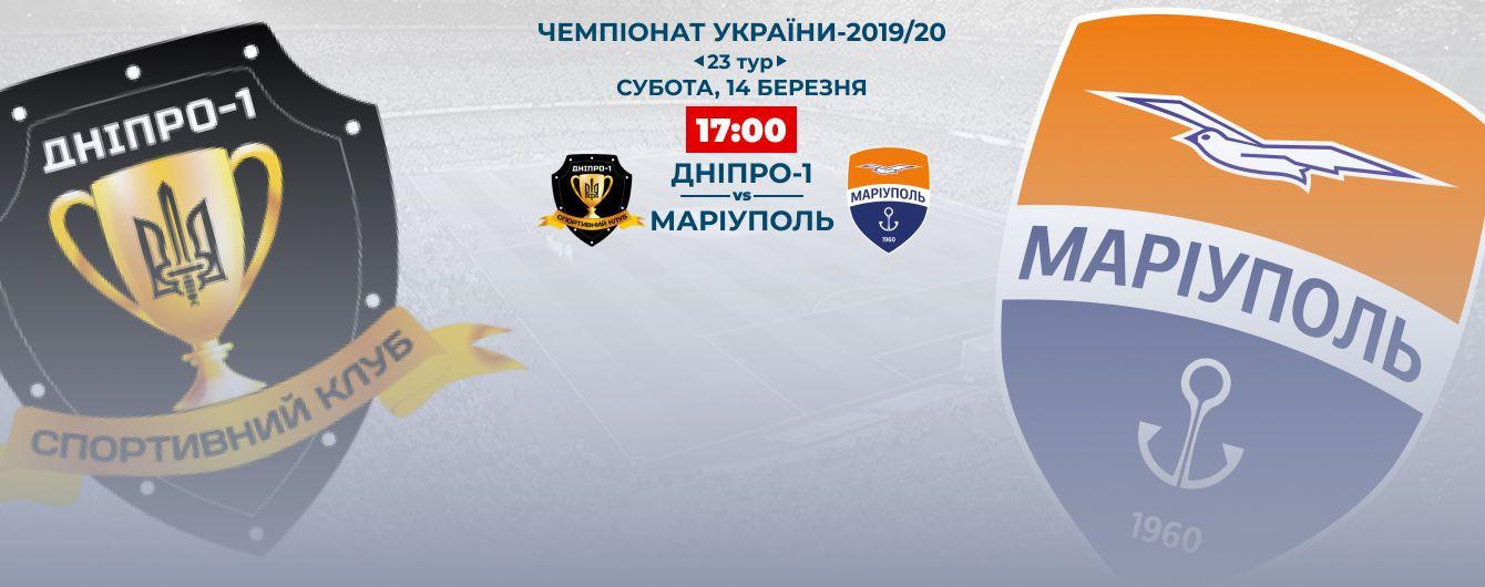 Днепр-1 - Мариуполь - 2:0. Видео матча Чемпионата Украины