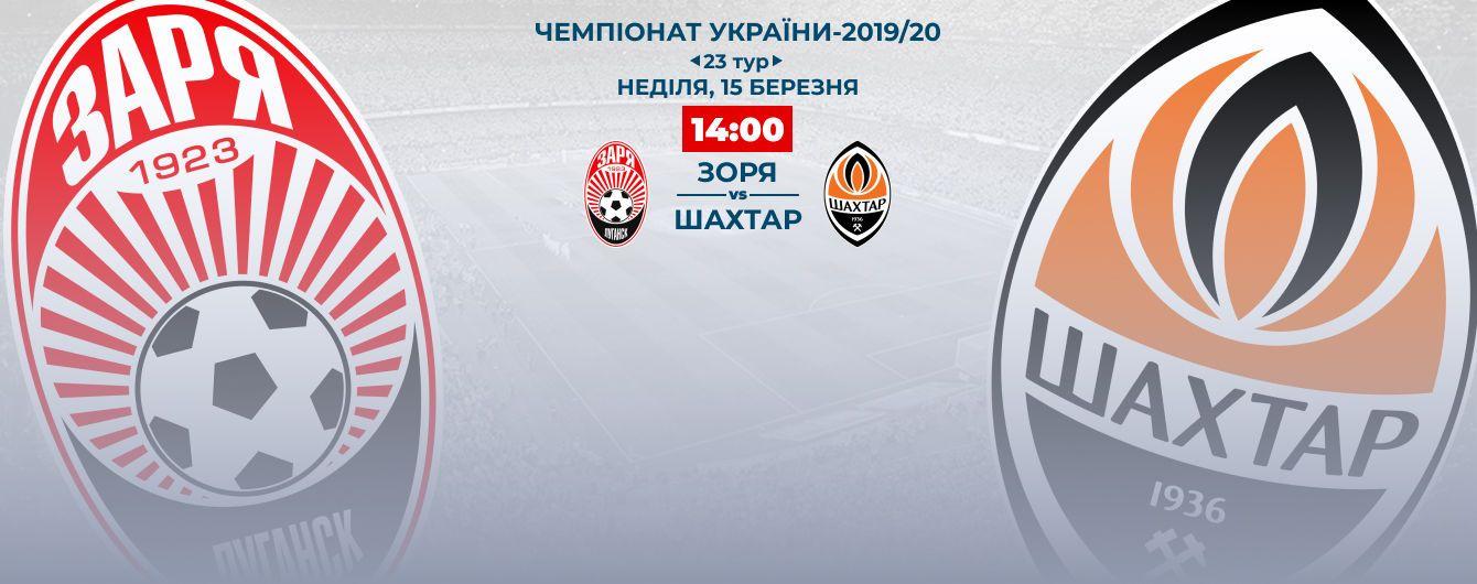 Зоря - Шахтар - 1:0. Відео матчу Чемпіонату України