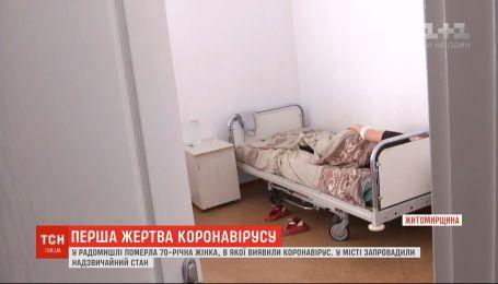 Перша жертва: від коронавірусу в Радомишлі померла 71-річна жінка