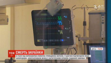 Від коронавірусу в Італії померла українка