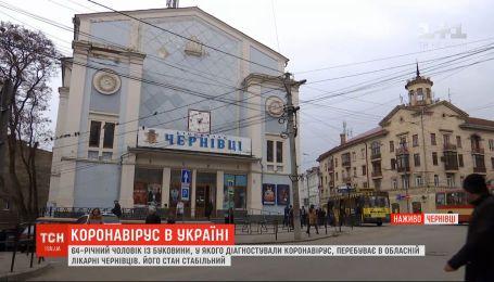 Два офіційно підтверджених випадки: як почувають себе інфіковані коронавірусом українці