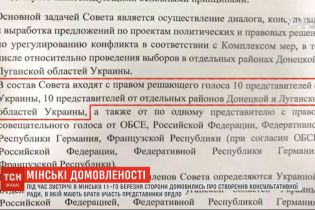 Засідання ТКГ у Мінську: що підписали і як реагують в парламенті