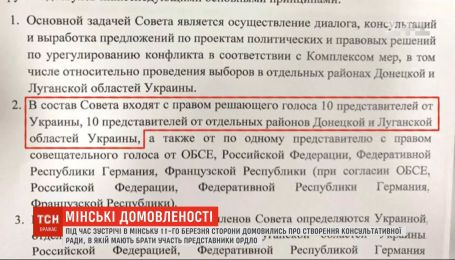 Заседание ТКГ в Минске: что подписали и как реагируют в парламенте