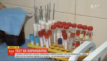 У МОЗ не впевнені у правдивості тестів на коронавірус, які пропонують проходити приватні клініки