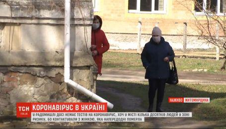 Коронавірус в Україні: чи готові аналізи пацієнтів з підозрою