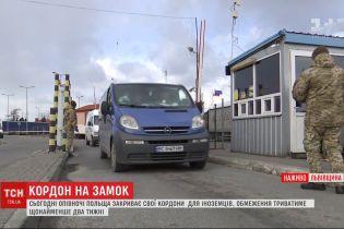 """Закриті кордони Польщі: що відбувається на пункті пропуску """"Шегині"""""""