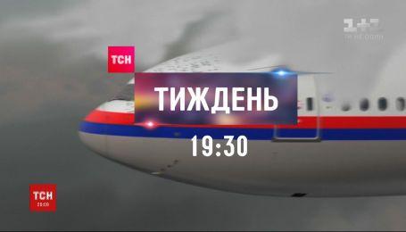 ТСН.Тиждень расскажет эксклюзивные подробности относительно суда по делу МН-17