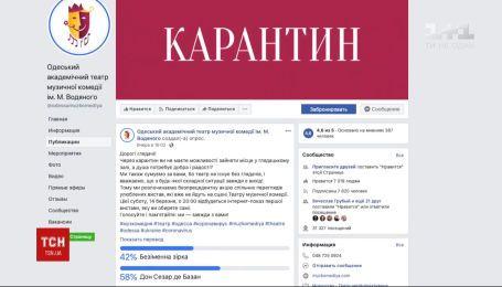 Из-за карантина Одесский театр музыкальной комедии решил показывать спектакли в соцсетях