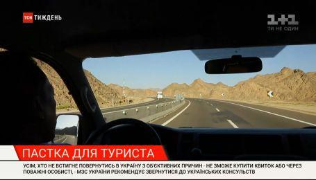 МЗС рекомендує звернутися до українських консульств тим, хто не встигає повернутися до України