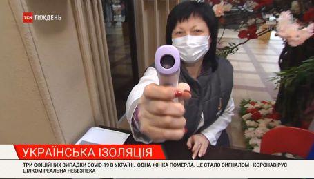 Насколько серьезно украинцы отнеслись к требованиям карантина