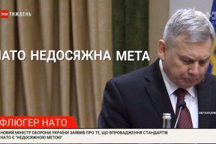 """Министр обороны Украины спровоцировал скандал, назвав стандарты НАТО """"недосягаемыми"""""""