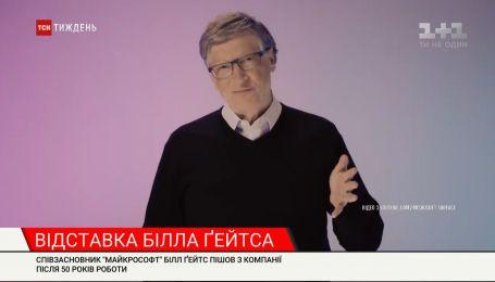 Білл Ґейтс пішов з Microsoft, а крокодилів визнали найживучішими: новини з онлайн-трансляції