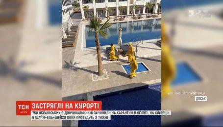 Через коронавірус 750 українських відпочивальників зачинили на карантин в Єгипті