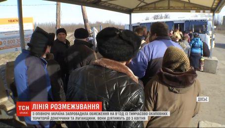 Украина ввела ограничения на въезд с временно оккупированных территорий Донецкой и Луганской областей