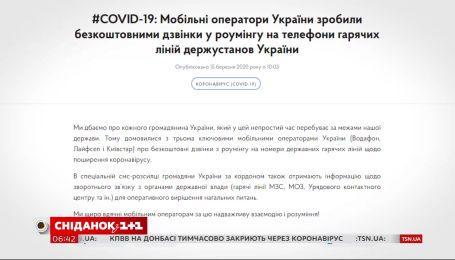 Евакуація українців: як подати заявку до МЗС