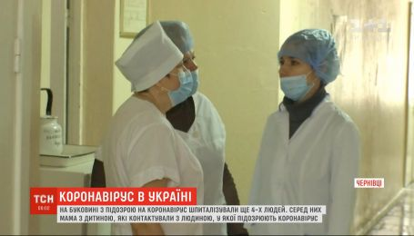 На Буковине с подозрением на коронавирус госпитализировали еще четырех человек