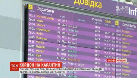 """Закрытие авиасообщения в Украине: есть ли ажиотаж в аэропорту """"Борисполь"""""""