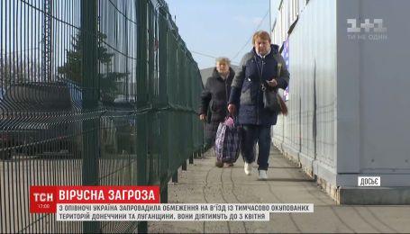 В Украину ограничили въезд с временно оккупированных территорий