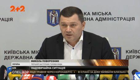 Київ переходить на карантинний режим: бари, дискотеки та торгові центри будуть закриті