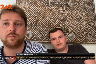 Украинские туристы застряли в Египте, на Бали, на Канарах и в Испании