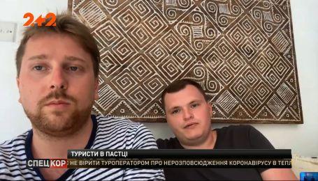 Українські туристи застрягли у Єгипті, на Балі, на Канарах та в Іспанії
