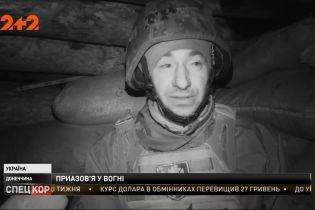 На Приморском участке фронта идет ожесточенная война