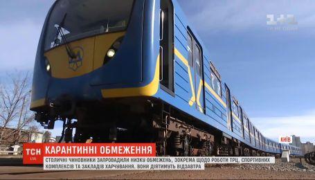 Нові обмеження: що закривають у Києві та чи ходитиме транспорт між столицею і іншими містами