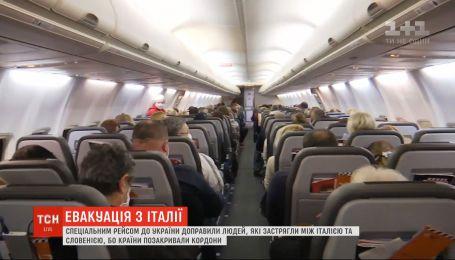 Спецрейсом до України доправили людей, які застрягли між Італією та Словенією