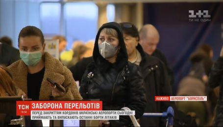 Перед закриттям кордонів українські аеропорти приймають і випускають останні літаки