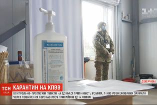 Контрольно-пропускні пункти на Донбасі припиняють роботу