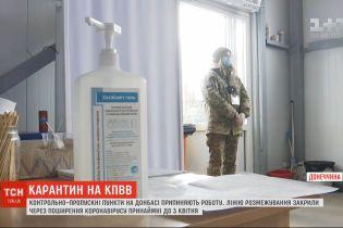 Контрольно-пропускные пункты на Донбассе прекращают работу