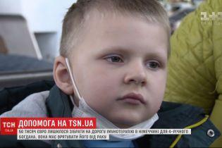 50 тисяч євро потрібно зібрати, аби врятувати 4-річного Богданчика від раку