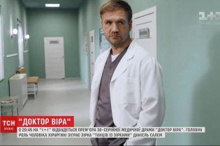 """На """"1+1"""" стартує прем'єра 30-серійної медичної драми """"Доктор Віра"""""""