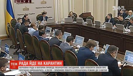 Верховна Рада збереться на позачергове засідання: що обговорюватимуть