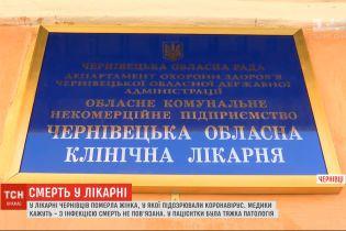 В больнице Черновцов умерла женщина, у которой подозревали коронавирус