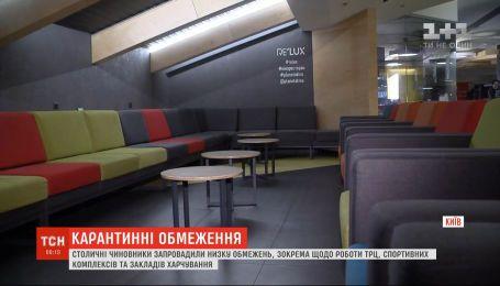 Закриття ТРЦ, ресторанів та спортклубів: у Києві посилюють карантинні обмеження