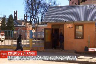 В Черновцах умерла женщина, у которой подозревали коронавирус