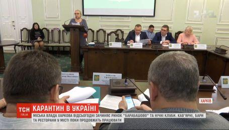 Карантин по-харківськи: у місті продовжують працювати кав'ярні, бари та ресторани