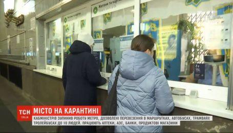 Карантин у Києві: метро досі працює, а на дорогах утворюються затори