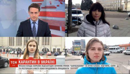В новой реальности: как украинские города привыкают к карантину