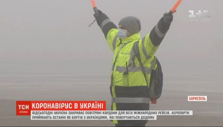 Украинские аэропорты принимают последние 85 бортов с украинцами, которые возвращаются домой