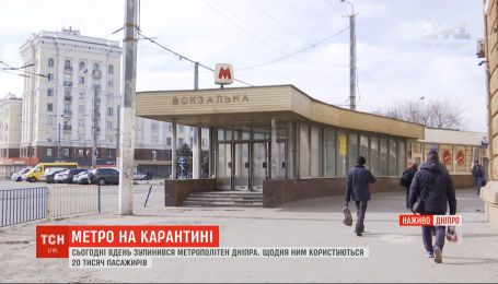 В Днепре закрыли метро на время карантина: почувствовали ли горожане неудобства