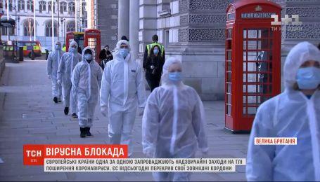 Європейські країни одна за одною запроваджують надзвичайні заходи на тлі поширення коронавірусу
