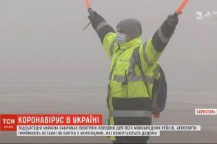 Українські аеропорти приймають останні 85 бортів з українцями, які повертаються додому