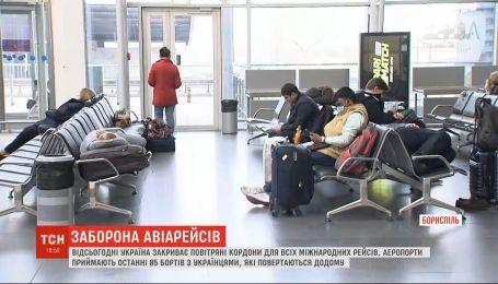 В Украину возвращаются последние борта с украинцами, которые успели купить билет до закрытия воздушныхграниц