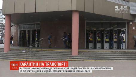 Карантин на транспорте: в Киеве закрывают метро до 3 апреля
