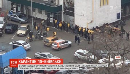 У Києві заклади громадського харчування перейшли на онлайн-доставку