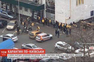 В Киеве заведения общественного питания перешли на онлайн-доставку